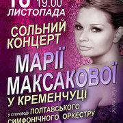 Cольный концерт оперной дивы Марии Максаковой