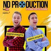 Андрей Немодрук и Никита Козырев.ND PRODUCTION