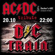 Tribute «AC/DC» band «DC Train»