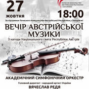 Вечір австрійської музики. Концерт АСО