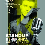 Stand Up Вечеринка Влада Капицы