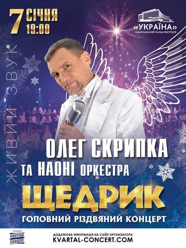 Олег Скрипка и оркестр НАОНИ. Рождественский концерт Щедрик