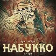 Опера «НАБУККО»