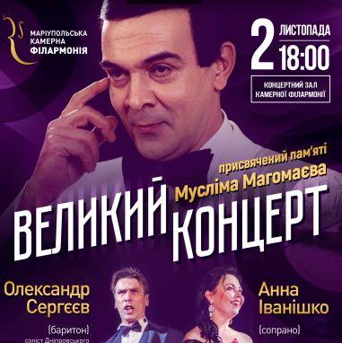 Концерт пам'яті Мусліма Магомаєва