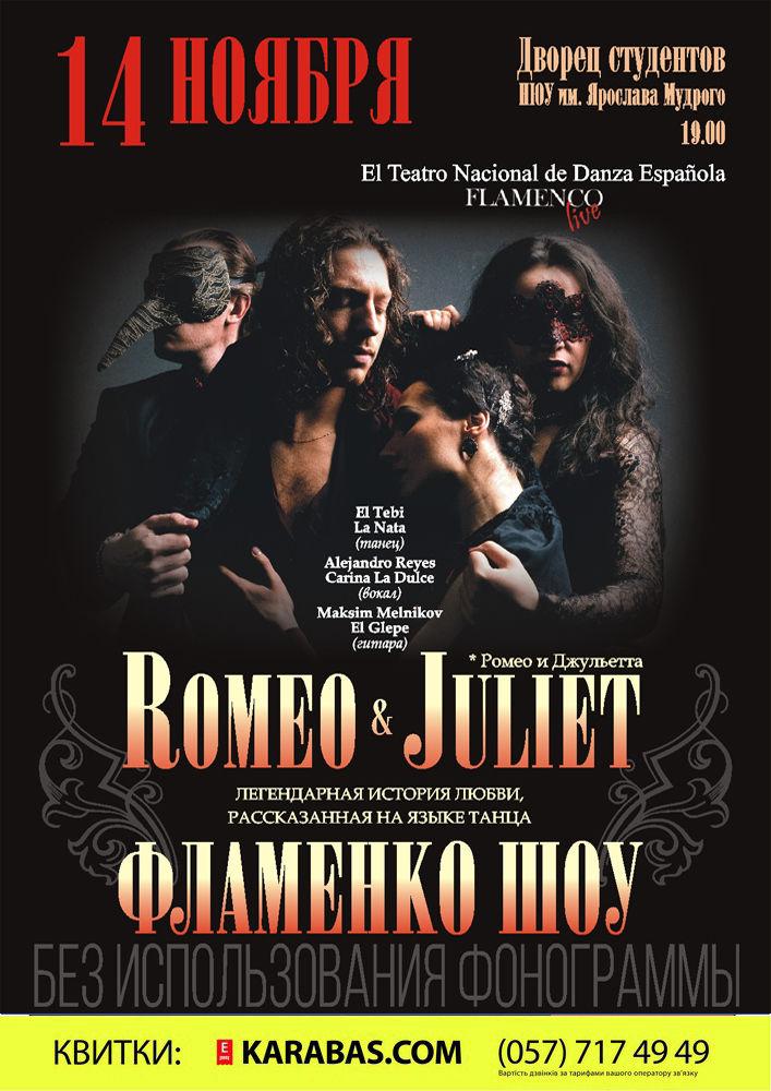 Вистава «Ромео і Джульєтта» мовою танцю ФЛАМЕНКО