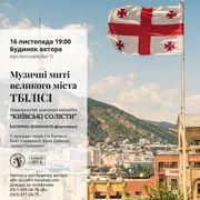 Музыкальные мгновения большого города. Тбилиси
