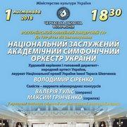 Національний заслужений академічний симфонічний оркестр України
