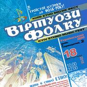 II Київ етно-мюзік-фест Віртуози Фолку