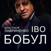 Народний артист України ІВО БОБУЛ
