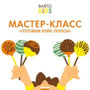 Мастер-класс по приготовлению кейк-попсов