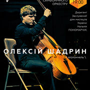 Концерт симфонічного оркестру Соліст - Олексій Шадрин (віолончель)