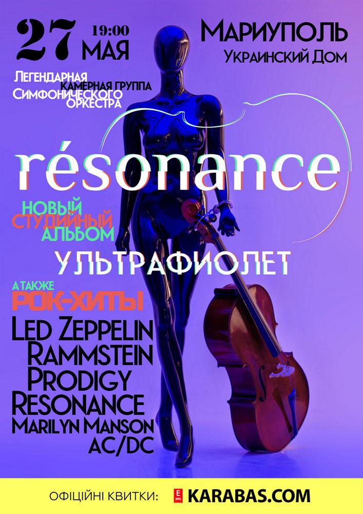 Группа «resonance»: Ультрафиолет
