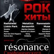 Группа «resonance»: red tour