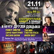 Благотворительный концерт в помощь Доценко Сергею (Доцыку)