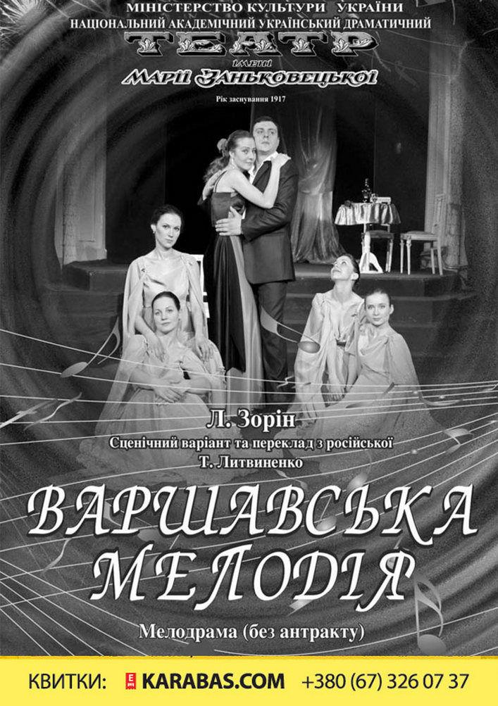 Варшавська мелодiя