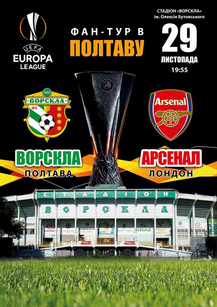 Фан-тур на матч Лиги Европы