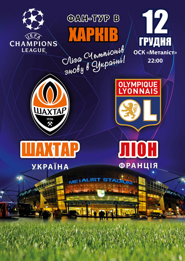 Фан-тур на матч Лиги Чемпионов