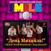 Smile - шоу