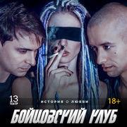 Бойцовский клуб (Киевский театр «Тысячелетие»)