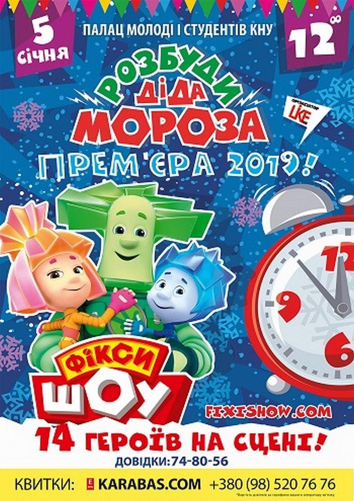 Новорічне Фіксі Шоу 2019. Розбуди Діда Мороза