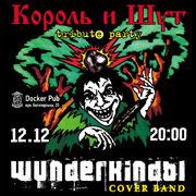 Tribute «КиШ»  - band «Wundеrkindы»
