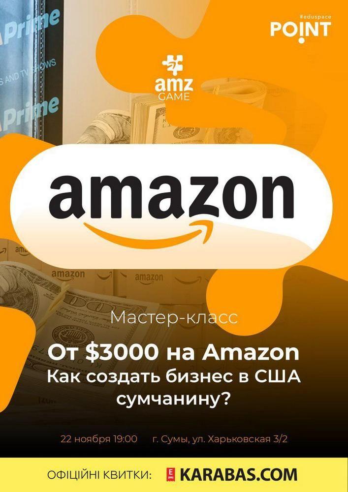 От $3000 на Amazon. Как создать бизнес в США сумчанину?