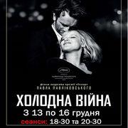 «Холодная война» / Zimna wojina