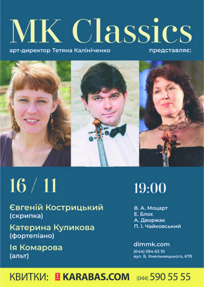 MK Classics: Євген Кострицький / Катерина Куликова / Ія Комарова