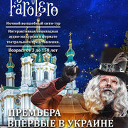 Ночная иммерсивная экскурсия по центру Киева «Farolero»