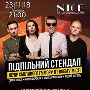 Подпольный Стендап / Underground Stand Up в Одессе
