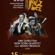 XVIII Міжнародний джазовий фестиваль Jazz Bez Berdychiv 2018