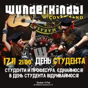 Вундеркинды - День студента