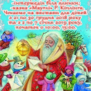 Новорічні та різдвяні свята для дітей. «Мауглі»