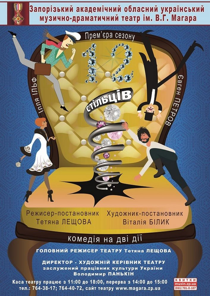 Прем'єра сезону «12 стільців»