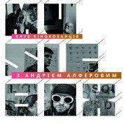 Клуб Кінокоханців: Music Box з Андрієм  Алферовим