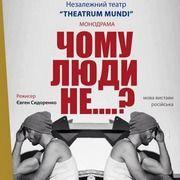 Чому люди не...? театр Мунди