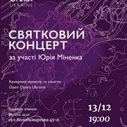 Святковий концерт від Open Opera Ukraine