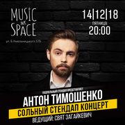 Подпольный Стендап: Антон Тимошенко