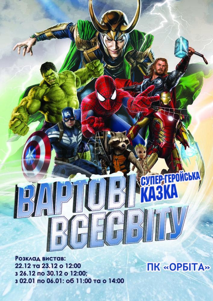 Супер-геройська казка «Вартові Всесвіту»