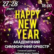 АСО. Happy new year