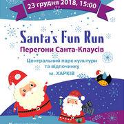 Веселі перегони в костюмах Санта Клаусів!
