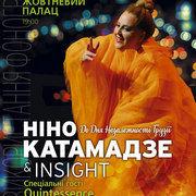 Нино Катамадзе and Insight