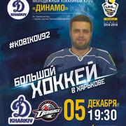 МХК «Динамо» (Харьков) – ХК «Донбасс» (Донецк), УХЛ