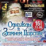 Новогоднее Шоу «Однажды в зимнем царстве...»