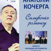Симфонія романсу