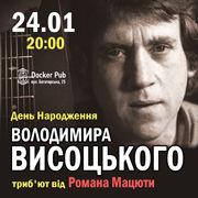 День Народження Володимира Висоцького - триб'ют від Романа Мацюти