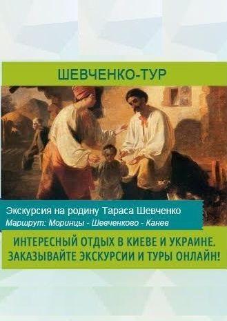 Шевченко-тур (Моринцы, Шевченково, Канев) (1 день)