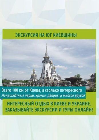 На юг Киевщины (1 день)