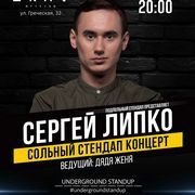 Подпольный Стендап / Underground Stand Up в ШКАФУ: Сергей Липко