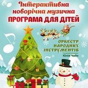 Інтерактивна новорічна музична програма для дітей